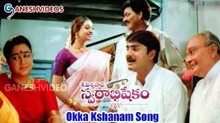 Swarabhishekam Songs - Okka Kshanam - Srikanth, Sivaji,K. Viswanath - Ganesh Videos