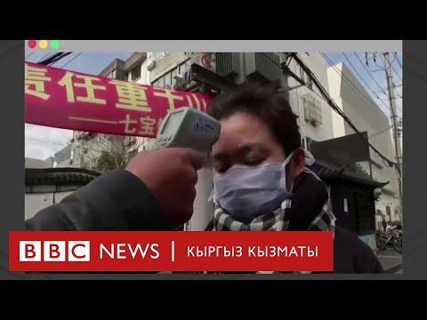Би-Би-Си ТВ жаңылыктары (3.04.20)  - BBC Kyrgyz
