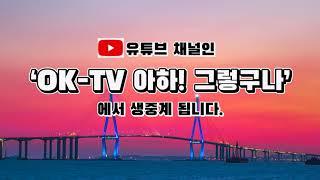 DJCU TV 유지관리업 진로모색 정책포럼 안내방송