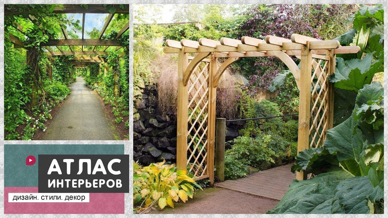 Садовая арка и пергола своими руками. Опоры для вьющихся растений. Интересные идеи для дачи