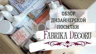 Фабрика Декору: обзор дизайнерской посылки ???? скрапбукинг