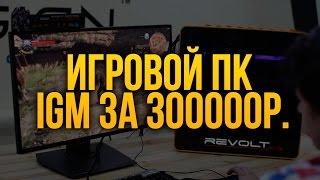 Игровой ПК IGM за 300000 рублей!(Наша группа - https://vk.com/onlinegamer Invasion Labs - https://vk.com/invasion_labs Представляем вашему вниманию наш сверхмощный игровой..., 2015-06-13T07:49:40.000Z)
