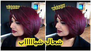 صبغ الشعر أحمر بنفسجي  للشعر الغامق و الفاتح يغطي الشيب لون هبااال ميلونج ناجح مليون بالمية لون وااو