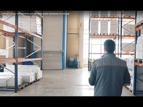 Гибкий склад технологии для оптимизации хранения на складе