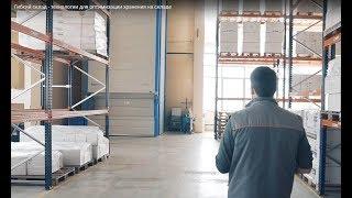видео: Гибкий склад - технологии для оптимизации хранения на складе