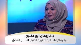 د. ناريمان ابو عقلين - مبادرة لارشاد طلبة الثانوية لاختيار التخصص الأفضل