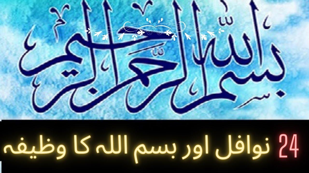 Photo of 24 Nawafil Aur Bismillah Ka Wazifa |بسم اللہ الرحمن کے بہترین وظائف – وظائف