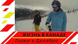 Жизнь в Канаде Горные лыжи в декабре