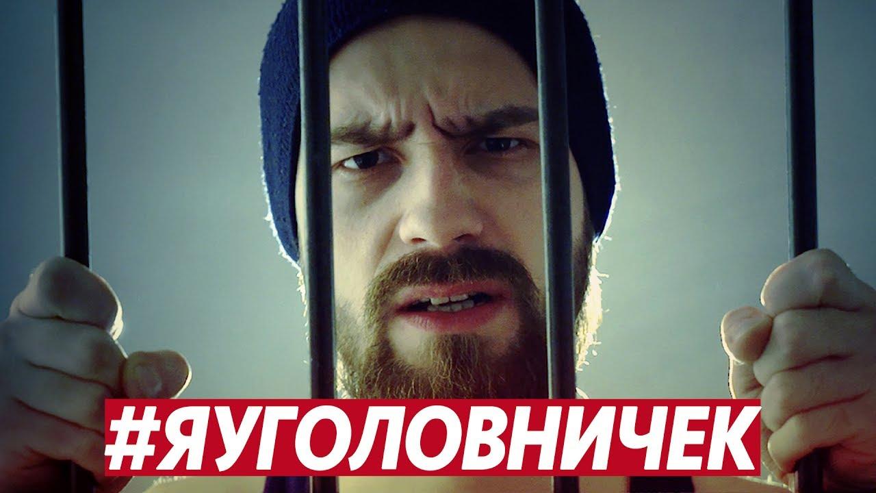 Михаил Кшиштовский - #ЯУголовничек