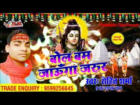 सुपरहिट काँवर भजन - Rohit Sharma - बोल बम जाउंगा जरुर - Bol Bam Jaunga Jarur