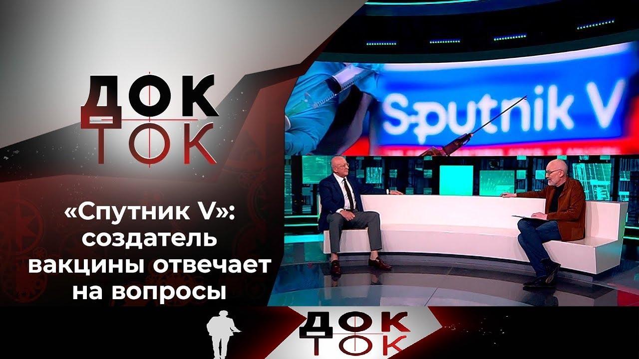 Спутник V гордость и предубеждения Докток Выпуск от 20042021
