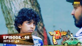 Hathe Kalliya | Episode 48 | 2019-07-24 Thumbnail