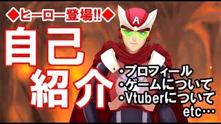 【自己紹介】私は超電戦士アカスーペリア!【新人ヒーロー兼Vtuber!】