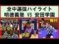 卓球 明徳義塾vs安田学園 【第19回全中選抜ハイライト】