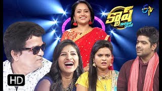 Cash | Revanth, Rohini, Sunny, Mangli | 21st July 2018 | Full Episode | ETV Telugu