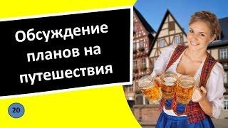 20. Обсуждение планов на путешествия - Немецкий язык для чайников