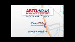 видео АвтоМОЛЛ - кунцевский рынок запчастей. 55 км МКАД Москва