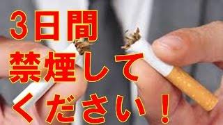【知っ得!】健康で長生きしたいなら、まずは3日間禁煙をwww【雑学倉...