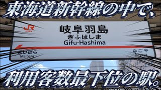 【東海道新幹線の秘境駅】岐阜羽島駅に行ってきた。
