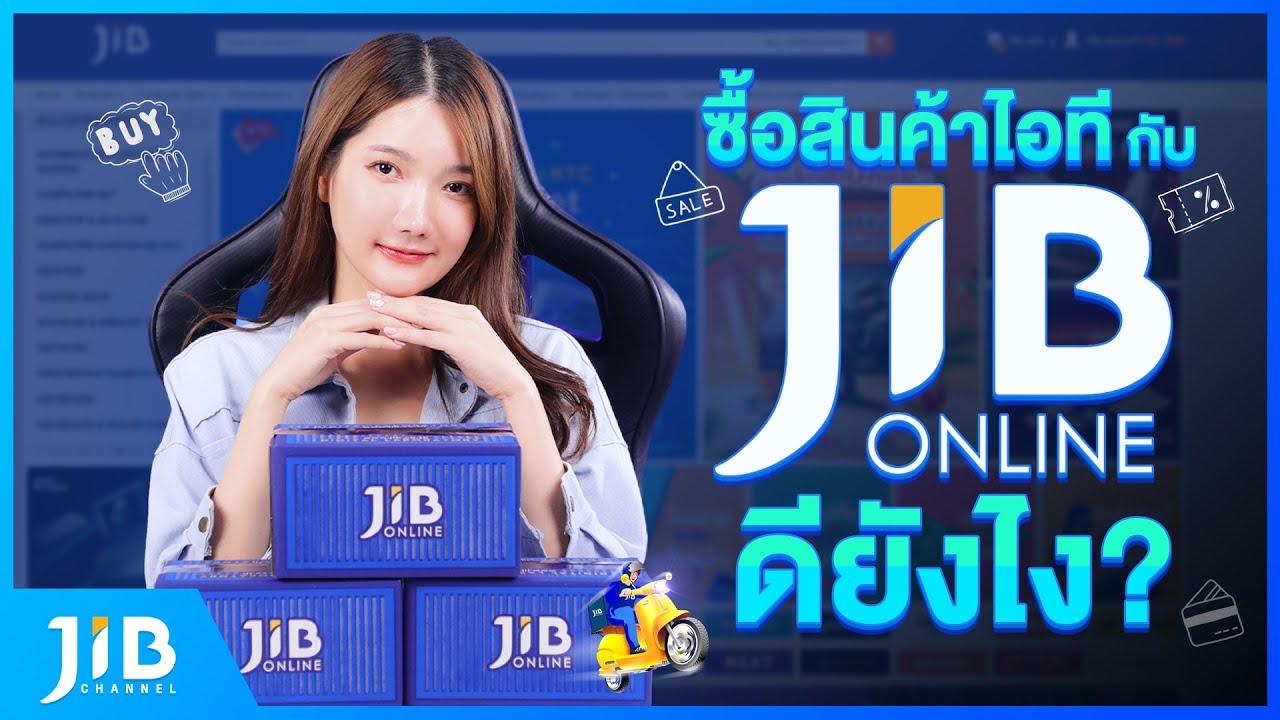 ซื้อสินค้าไอที กับ JIB ONLINE ดียังไง? | JIB Review EP.44