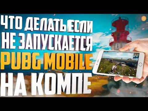 Что делать если не работает PUBG Mobile на ПК? Как убрать лаги, черный, белый экран,ошибка, тормозит