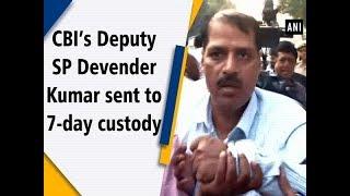 CBI's Deputy SP Devender Kumar sent to 7-day custody - #ANI News