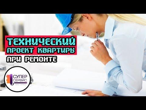 Видео Ремонт квартир цены