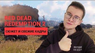 ОЧЕНЬ ЖДУ RED DEAD REDEMPTION 2. СЮЖЕТ И СВЕЖИЕ КАДРЫ НОВОГО ШЕДЕВРА ROCKSTAR