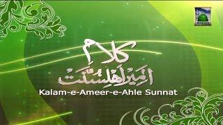 Kalam e AMEER E AHLESUNNAT - Ya Rab e Muhammad Meri Taqdeer Jaga  -  Qari Asad Raza Attari Al Madani