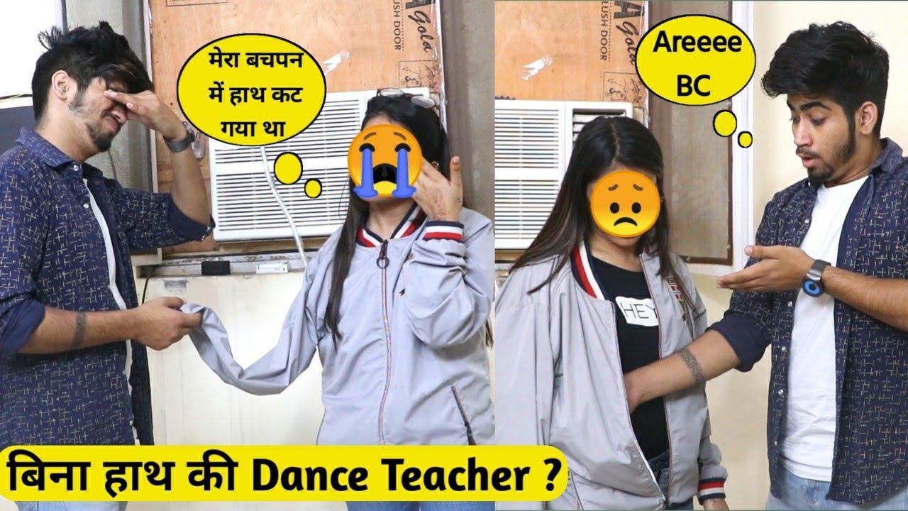 क्या Dance Teacher लूटती थी लाखो रूपए 💸😱 ? हाथ ना होने का करती थी Drama ?   Kalol Prank