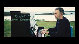 Самоучитель игры на синтезаторе. Урок №13. Часть 3. Yann Tiersen - Comptine d'un autre été