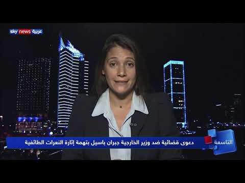 دعوى قضائية ضد وزير الخارجية جبران باسيل بتهمة إثارة النعرات الطائفية