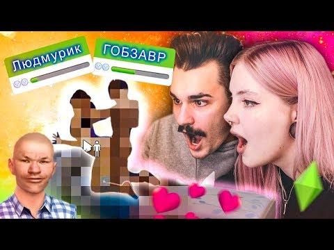 Играем с Юликом в Sims 4 с модами.
