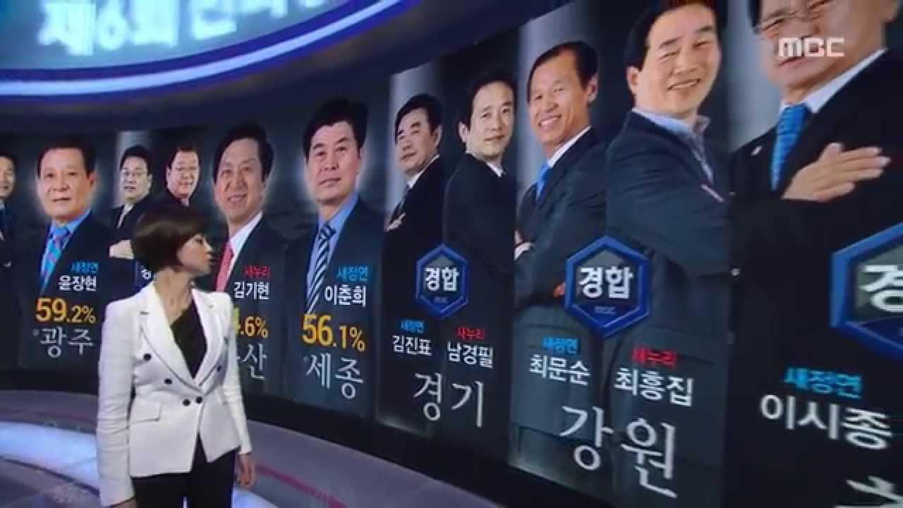 MBC 선택 2014 - 지선 개표방송 카운트다운 (KOREA ELECTION EXIT POLL COUNT DOWN)