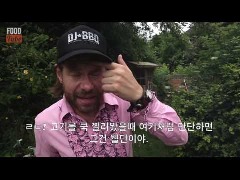 [DJBBQ한글자막] 궁극의 바베큐 스테이크