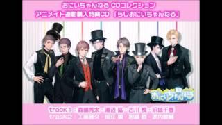 【試聴動画】アニメイト連動購入特典CD『らじおにいちゃんねるvol.1&vol.2』