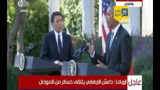فيديو.. أوباما: سنعمل على دعم الحكومة العراقية بعد عملية الموصل