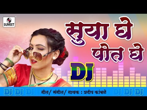 Suya Ghe Pot Ghe DJ - Official Video - Marathi Lokgeet - Sumeet Music