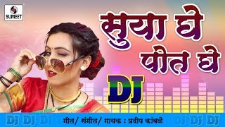 Suya Ghe Pot Ghe DJ - Official Video - Marathi ...