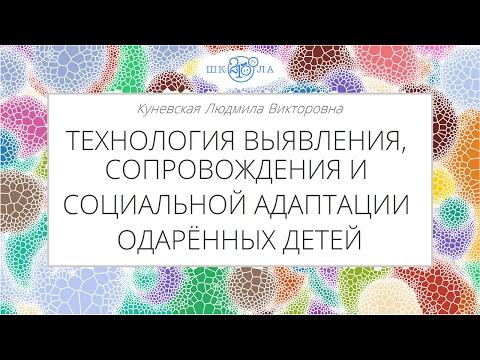 Куневская Л.В. | Технология выявления, сопровождения и социальной адаптации одарённых детей
