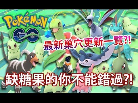 【Pokémon GO】最新巢穴更新一覽?!(缺糖果的你不能錯過?!) - YouTube