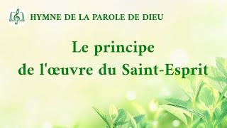 Musique chrétienne « Le principe de l'œuvre du Saint-Esprit »