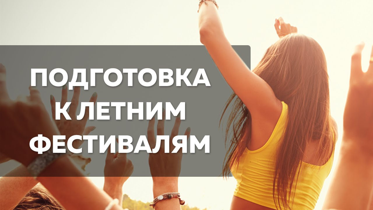 Что нужно знать о музыкальных фестивалях | Лайфхакер