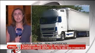 Διπλό φονικό για μια θέση στάθμευσης στην Χρυσούπολη Καβάλας | 23/08/2019 | ΕΡΤ