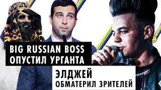 Конфликт Big Russian Boss vs Ургант | Цензура на Первом канале | Элджей материт зрителей на концерте