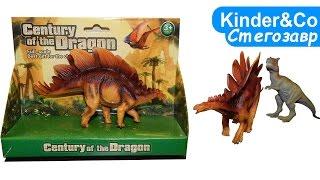 Стегозавр -  игрушка динозавр от Centuri of The Dragon. Обзор фигурки динозаврв