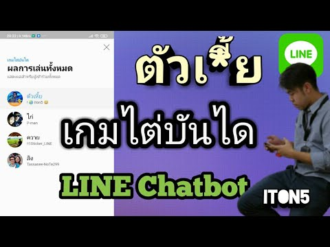 LINE เกมไต่บันได ประยุกต์ใช้ LINE ChatBot เล่นขำๆ