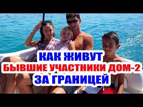 ДОМ 2 НОВОСТИ / Жизнь бывших участников за границей