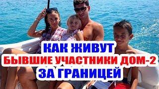 ДОМ 2 НОВОСТИ / Жизнь бывших участников за границей / Видео