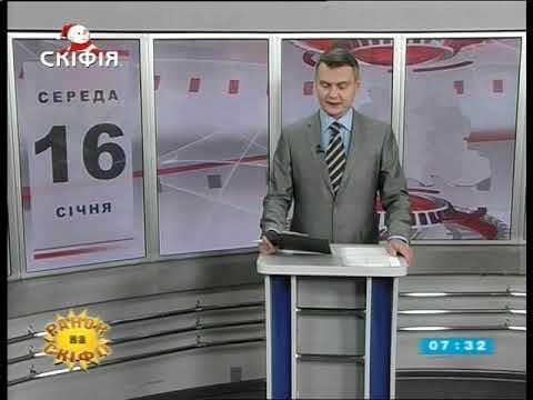 Телеканал Скіфія: 16.01.2019. Новини. 7:30